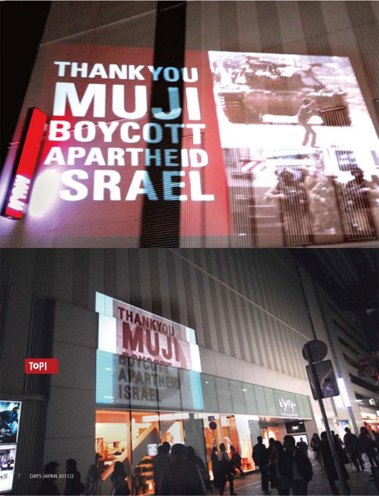 Action_Muji_-Artistes_againste_the_occupation-