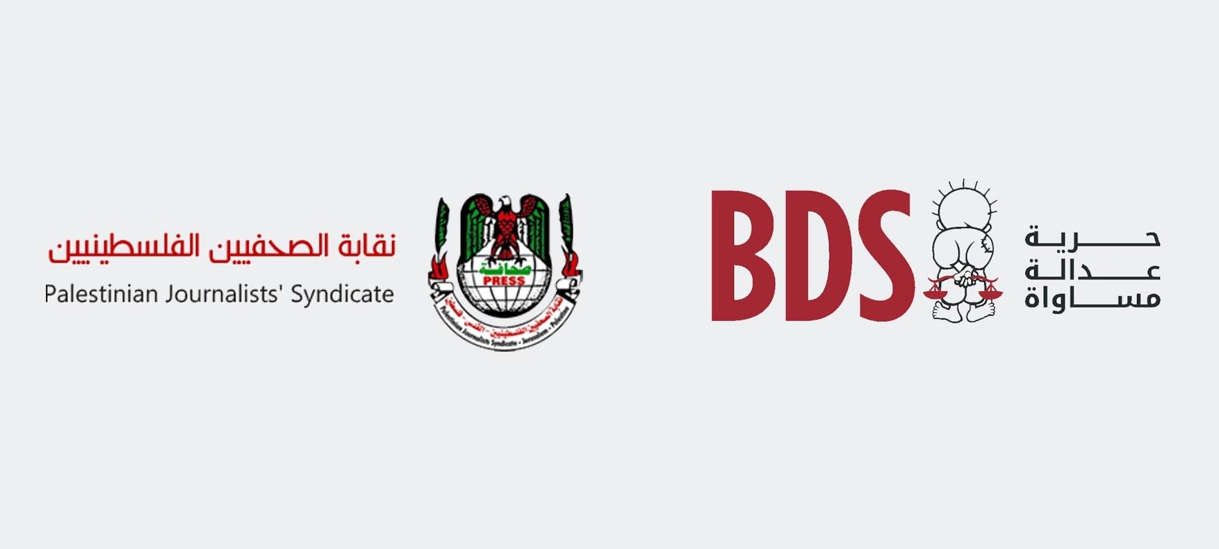 Logos BNC et PJS